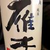 雁木 ひやおろし 純米(八百新酒造)