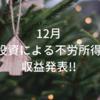 【凡サラリーマンの投資記録】12月の投資確定収益は-130,473円でした【株価大暴落】