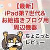 夢の【iPad 第7世代】購入!!ブログ用に周辺グッズも揃えてみた!!