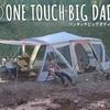ビッグダディが気になる!ドッペルギャンガーのテント!ビッグダディは家族思い!
