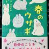 訳書リスト11(51〜54冊目)(更新)