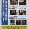 ◆『酒田市土門拳文化賞 歴代受賞者写真展』