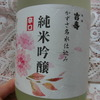 【晩酌BBA】日本酒飲もう!~座頭市みたいな酒「吉壽 かずさ名水仕込み純米吟醸 辛口」