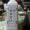 八海山が驚きの新展開! 苦境の日本酒メーカー復活の舞台裏 カンブリア宮殿!