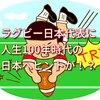 ラグビー日本代表に人生100年時代の日本へヒントが!?