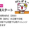 日本化粧品検定3級 挑戦~