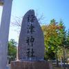 標津神社にいってきた 2020.10.18