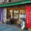 ポケットくらぶ 京都市北大路  自然食品販売  無添加食材  オーガニック食材
