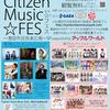 【フェス】8/10.11「Toyota Citizen Mucic☆FES~豊田市民音楽広場SP~」開催情報