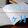 【運営報告】4月-ブログ始めてから一ヶ月が経った。