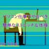 Webライターや事務仕事の合間におすすめ! 簡単ストレッチ&筋トレで体をほぐそう
