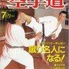 雑誌『月刊空手道1994年7月号』(福昌堂)