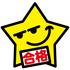 【平成30年宅建試験合格ライン】辛くて厳しい予想スタンス「九州不動産専門学院」の2018年合格ラインに注目!