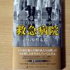 【読書】石原慎太郎最新作「救急病院」を読んだ感想とレビューを書いていきます-日本のドクターの熱き人間ドラマ-