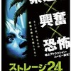 映画感想:「ストレージ24」(45点/モンスター)