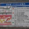深井駅(堺市中区)