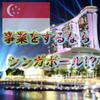 【明るい北朝鮮?】シンガポール共和国について解説してみる
