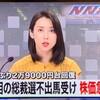 菅総理総裁選出馬せずー事実上の辞任でどうなる衆議院選までのスケジュール