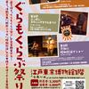 いよいよ9月1日は『復活ぐらもくらぶ祭り カツベン!戦前ジャズ!昭和歌謡!』デス!