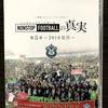 湘南ベルマーレ2018イヤーDVD「NONSTOP FOOTBALLの真実 第5章」を観て