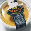 *セイメイファーム* 焼きかぼちゃプリン 215円(税抜)