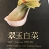 台北8 ★故宮博物館 2