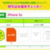 格安SIM。三大キャリアからMVNO(mineo)→通信費が月5000円以上節約できた話