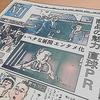 【新聞】2018年テレビCMトップ10(日経MJ調べ)