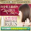 フルボ酸配合、女性専用スカルプエッセンス【RiJUN (リジュン)】でハリのある髪へ!