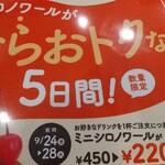 コメダ珈琲で、ミニシロノワールが半額以下の220円!