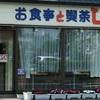 お食事と喫茶 しばらく/北海道札幌市