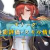 【アズレン】ロイヤル陣営:モナークの性能評価・スキル情報まとめ【艦船紹介】