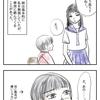 【アイコの漫画絵日記05】小中学校編 スクールカースト
