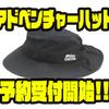 【AbuGarcia】ロングテール仕様の帽子「アドベンチャーハット」通販予約受付開始!