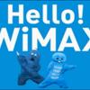 WiMAXが遅い時に!速度制限を回避できる通信モード切替え機能