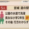 車上生活 社会の片隅で… NHK クローズアップ現代の動画を見ました。