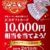 【3/31】スマイルアップキャンペーン【レシ/web】