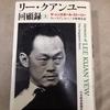 「リー・クアンユー回顧録」/SQ愛が高じて、創立の父の著書を読む