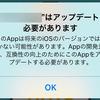 開発者:iOS11で32bitアプリのサポートを完全に終了