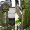御所神社のいりぐちにまつられる庚申塔 福岡県北九州市門司区大里戸ノ上