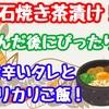 【レシピ】ビビンバ茶漬け!飲んで帰った時の夜食にぴったり!