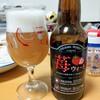 YOKOHAMA BREWERY Limited 苺ウィート