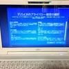 Windows7を10に無料アップグレードした!