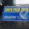 東京行ってました!