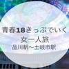 ・青春18きっぷでいく女子一人旅*品川駅〜土岐市駅*
