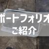 【ココナラ】ポートフォリオを用意して案件獲得を狙う!