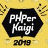 【イベントレポート】PHPerKaigi 2019 に参加してきました!