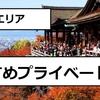 【プライベートジム】京都駅の近くでおすすめのパーソナルジムまとめ。パーソナルトレーナーによるマンツーマンのパーソナルトレーニングでダイエットのできるジムを紹介
