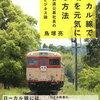 【変電所発火が原因?】謎の停電が原因によりJR東海道線や京浜東北線がストップ!ダイヤ大幅乱れ