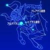 おうし座6 プレイアデス(プレアデス)星団1. おうし座の肩先にある「すばる」の名で知られる星団.プレイアデスは,ギリシャ語で「沢山の貴婦人たち」の意味だそうです.オーリーオーン(オリオン)によって追いかけられたニンフの神話が残されています.オーリーオーンは七人のニンフを追いかけるように運命づけられましたが,自身はサソリに追いかけられ続けられています.